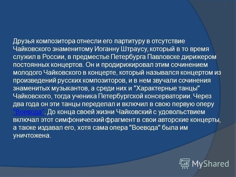 Друзья композитора отнесли его партитуру в отсутствие Чайковского знаменитому Иоганну Штраусу, который в то время служил в России, в предместье Петербурга Павловске дирижером постоянных концертов. Он и про дирижировал этим сочинением молодого Чайковс