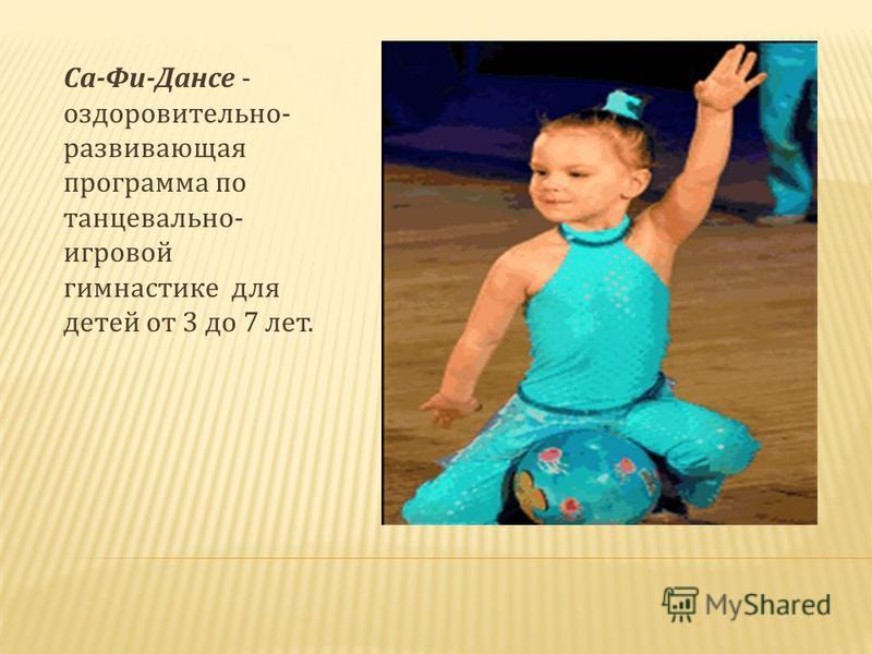 Са-Фи-Дансе - оздоровительно- развивающая программа по танцевально- игровой гимнастике для детей от 3 до 7 лет.