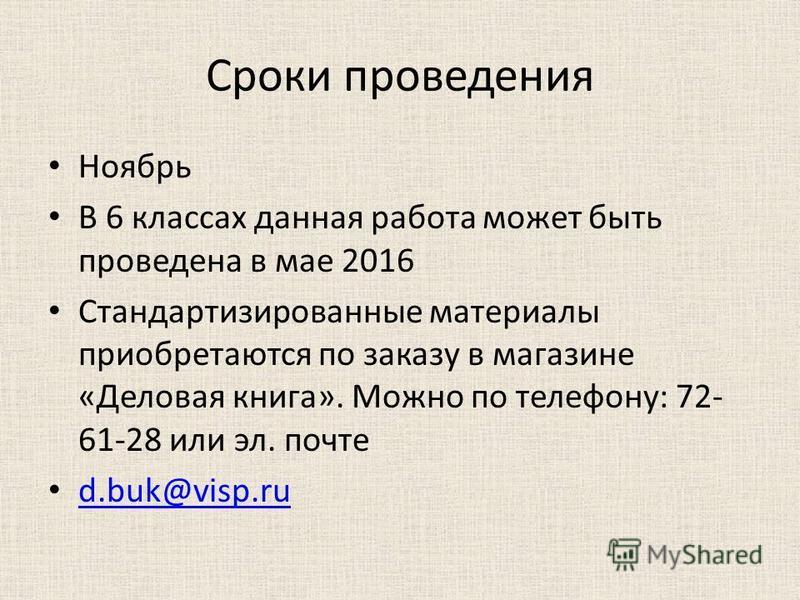 Сроки проведения Ноябрь В 6 классах данная работа может быть проведена в мае 2016 Стандартизированные материалы приобретаются по заказу в магазине «Деловая книга». Можно по телефону: 72- 61-28 или эл. почте d.buk@visp.ru