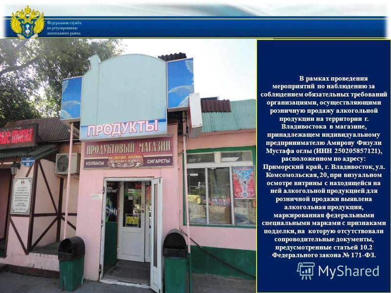 В рамках проведения мероприятий по наблюдению за соблюдением обязательных требований организациями, осуществляющими розничную продажу алкогольной продукции на территории г. Владивостока в магазине, принадлежащем индивидуальному предпринимателю Амиров