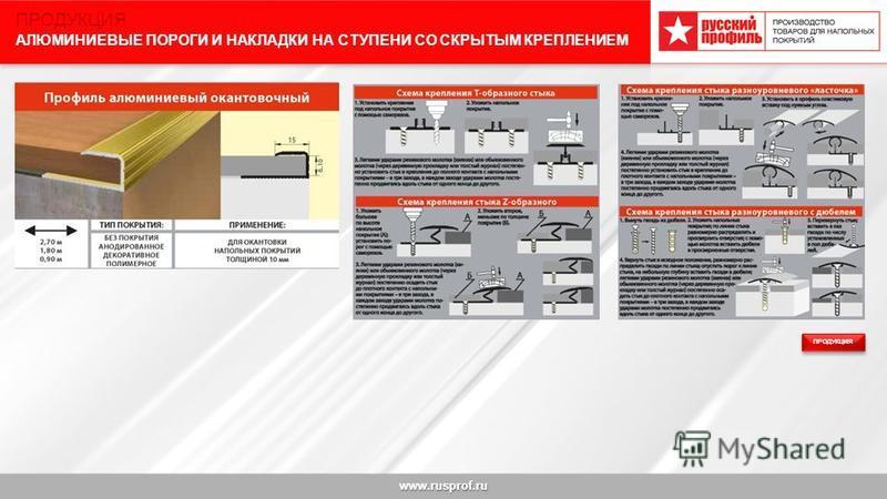 www.rusprof.ru ПРОДУКЦИЯ АЛЮМИНИЕВЫЕ ПОРОГИ И НАКЛАДКИ НА СТУПЕНИ СО СКРЫТЫМ КРЕПЛЕНИЕМ ПРОДУКЦИЯ