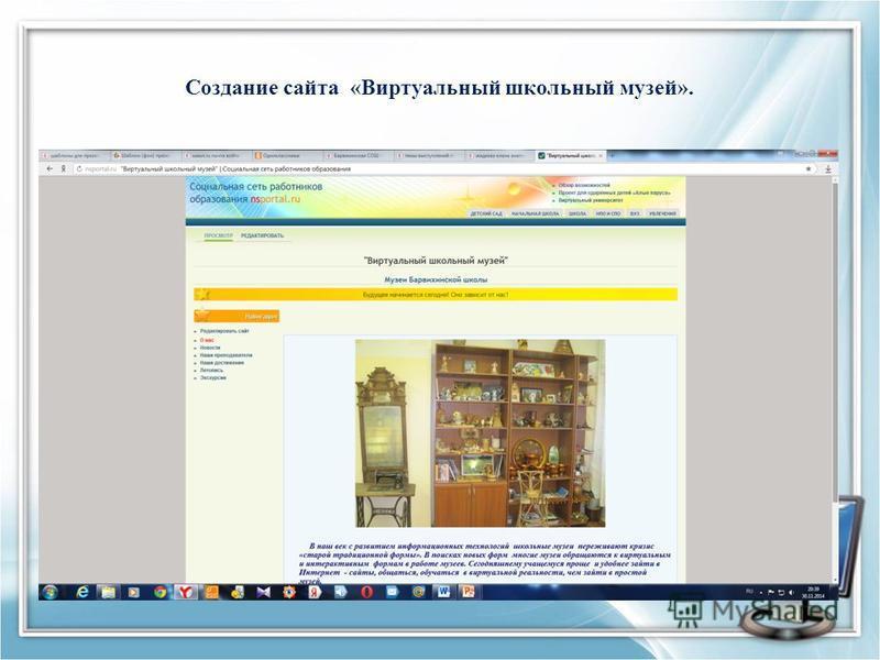 Создание сайта «Виртуальный школьный музей».