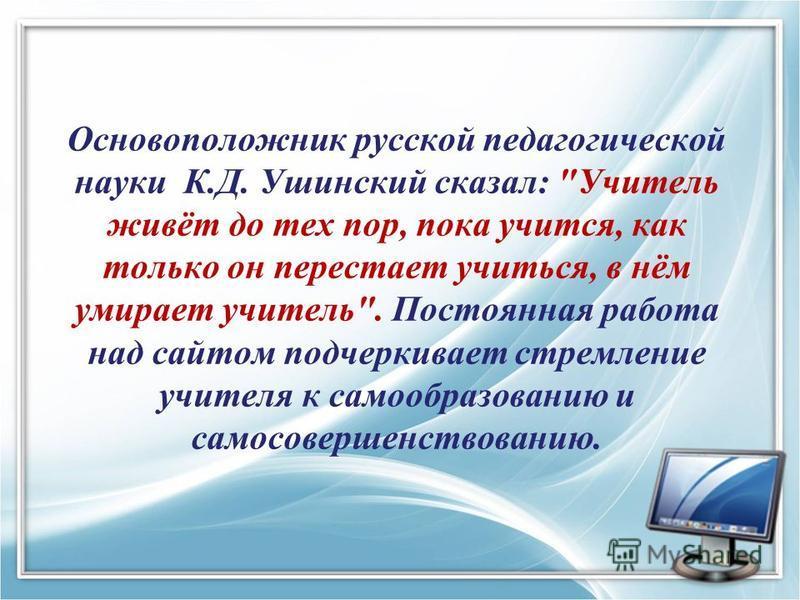 Основоположник русской педагогической науки К.Д. Ушинский сказал: