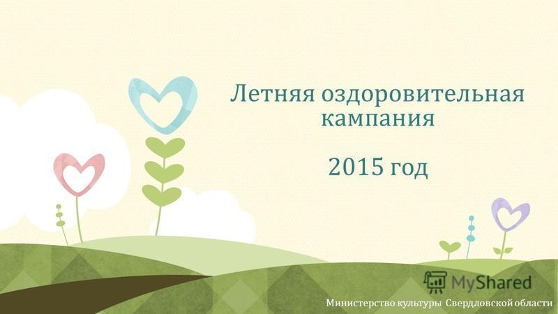 Летняя оздоровительная кампания 2015 год Министерство культуры Свердловской области