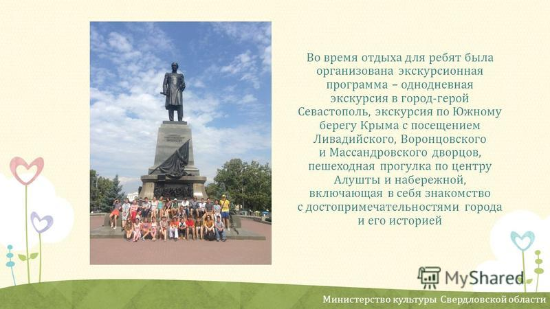 Во время отдыха для ребят была организована экскурсионная программа – однодневная экскурсия в город-герой Севастополь, экскурсия по Южному берегу Крыма с посещением Ливадийского, Воронцовского и Массандровского дворцов, пешеходная прогулка по центру