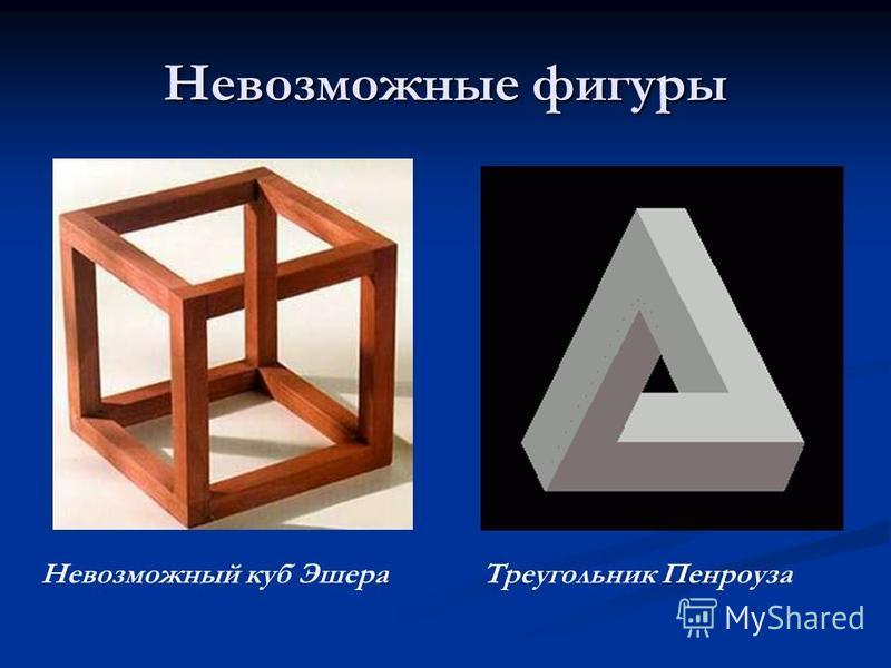 Невозможные фигуры Невозможный куб Эшера Треугольник Пенроуза