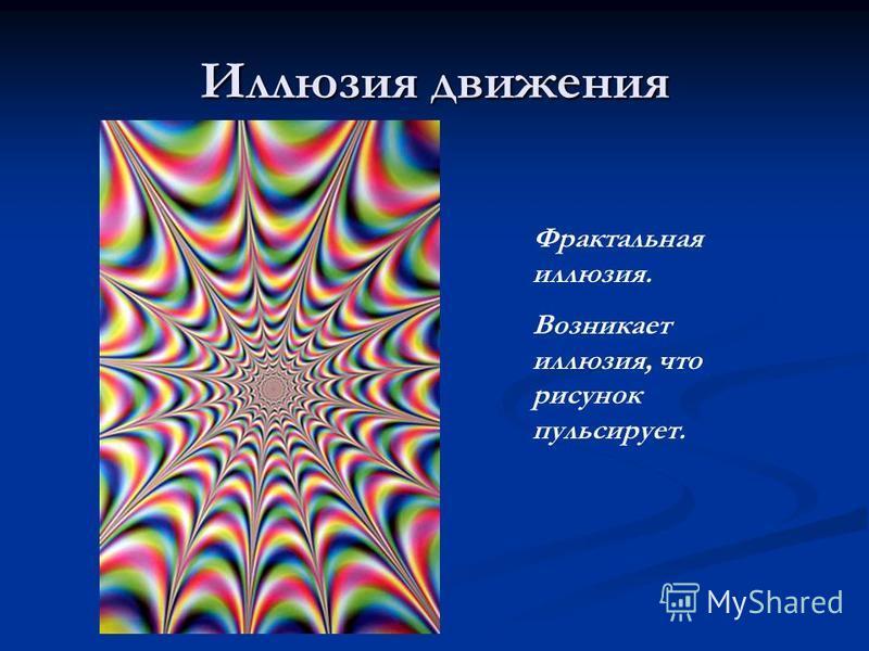 Иллюзия движения Фрактальная иллюзия. Возникает иллюзия, что рисунок пульсирует.