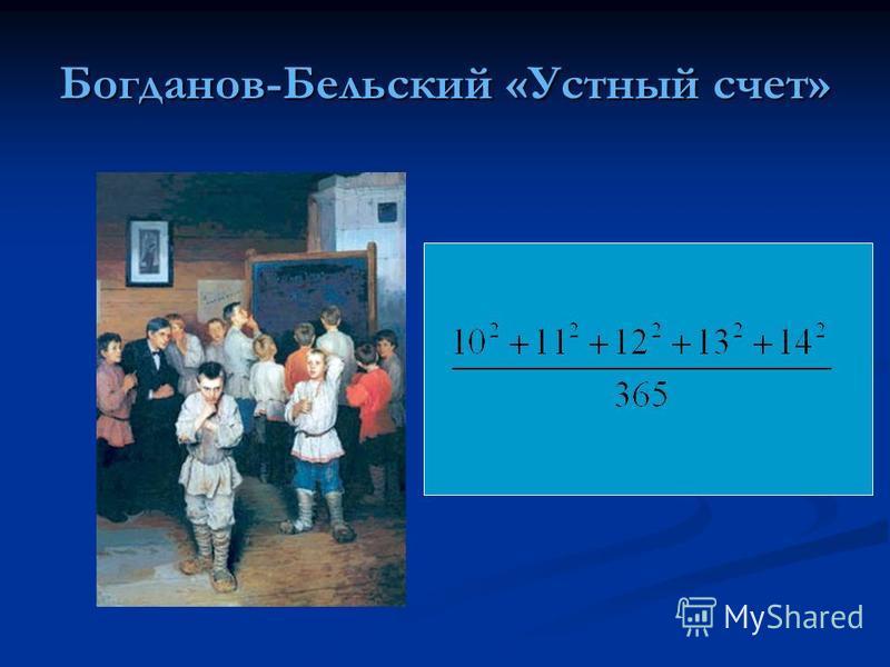 Богданов-Бельский «Устный счет»