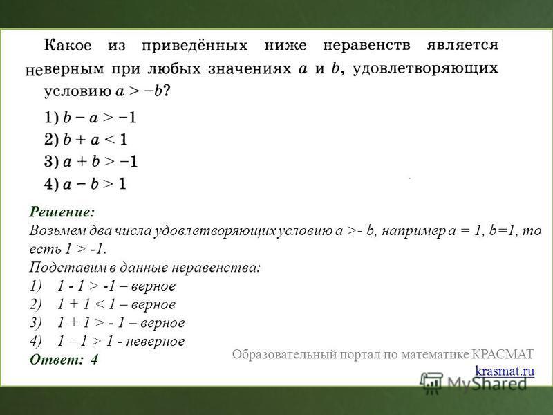Образовательный портал по математике КРАСМАТ krasmat.ru Решение: Возьмем два числа удовлетворяющих условию a >- b, например a = 1, b=1, то есть 1 > -1. Подставим в данные неравенства: 1)1 - 1 > -1 – верное 2)1 + 1 < 1 – верное 3)1 + 1 > - 1 – верное