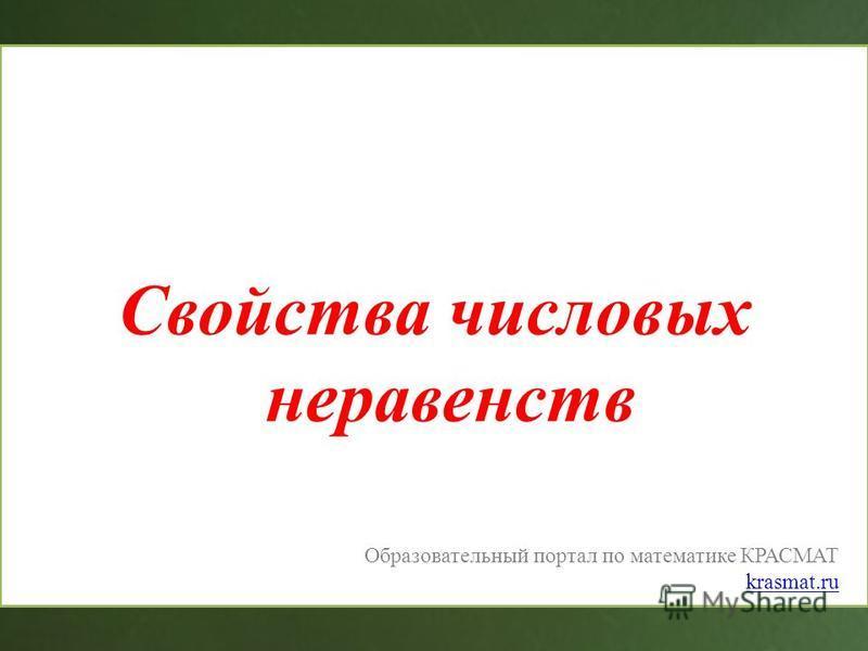 Свойства числовых неравенств Образовательный портал по математике КРАСМАТ krasmat.ru
