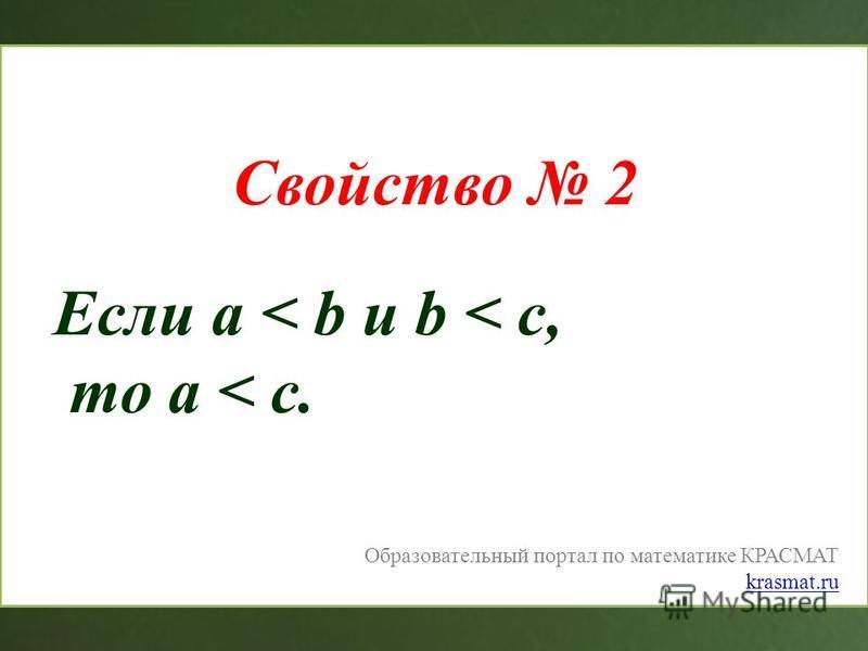 Свойство 2 Если a < b и b < с, то a < c. Образовательный портал по математике КРАСМАТ krasmat.ru