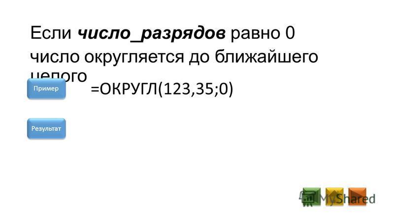 Если число_разрядов больше 0 число округляется до указанного количества дробных разрядов Пример