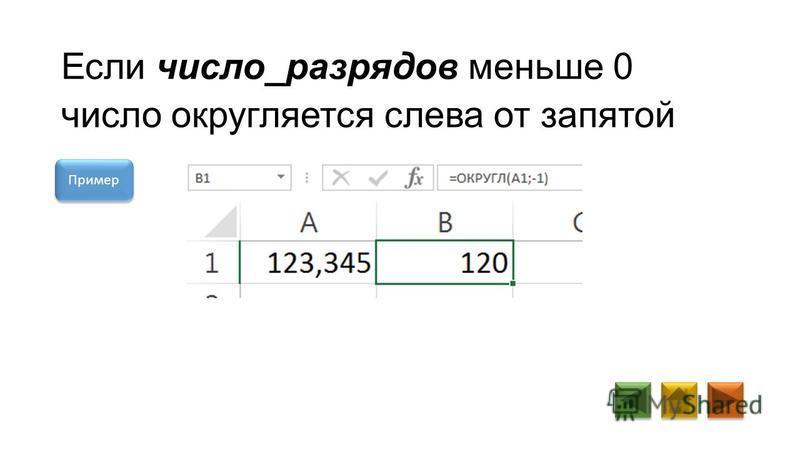 Если число_разрядов равно 0 число округляется до ближайшего целого Пример =ОКРУГЛ(123,35;0) 123 Результат