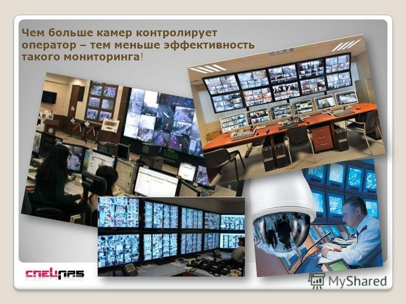 Чем больше камер контролирует оператор – тем меньше эффективность такого мониторинга!