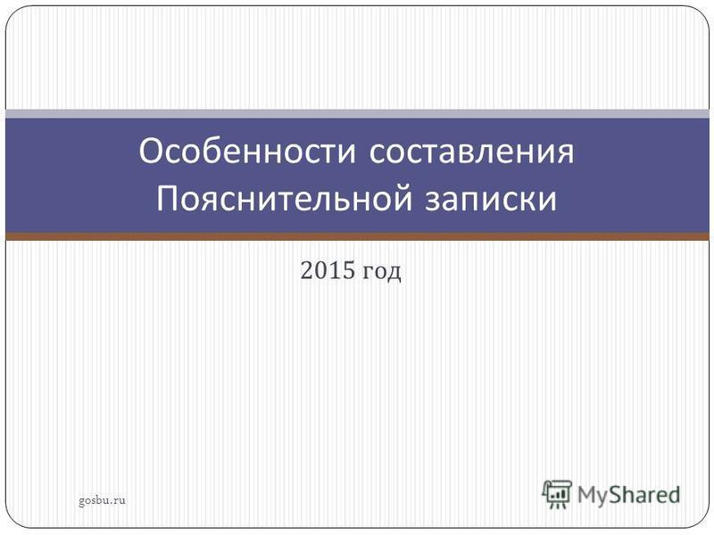 2015 год gosbu.ru Особенности составления Пояснительной записки