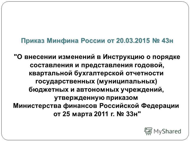 Приказ Минфина России от 20.03.2015 43 н