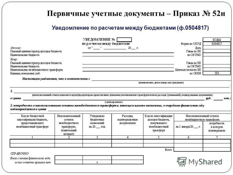 Первичные учетные документы – Приказ 52 н Уведомление по расчетам между бюджетами (ф.0504817)