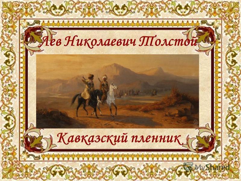 Лев Николаевич Толстой Кавказский пленник