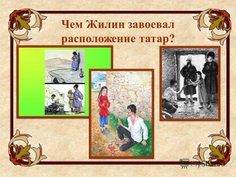 Чем Жилин завоевал расположение татар?