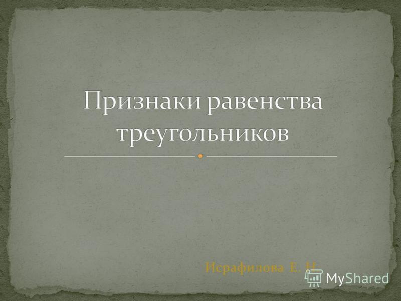 Исрафилова Е. Н.