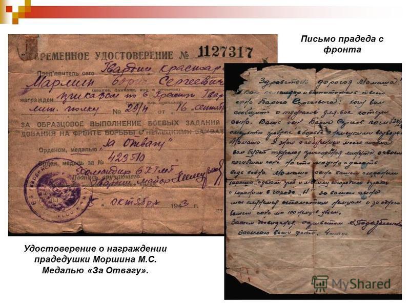 Удостоверение о награждении прадедушки Моршина М.С. Медалью «За Отвагу». Письмо прадеда с фронта