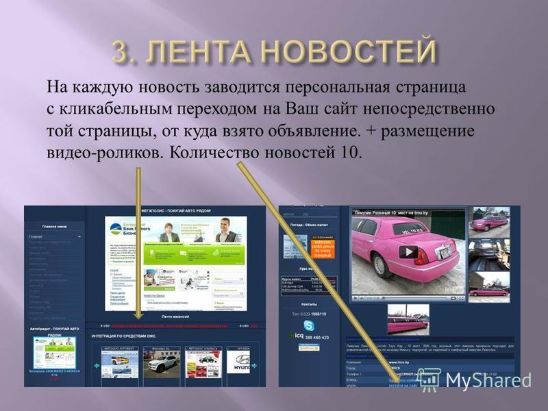 На каждую новость заводится персональная страница с кликабельным переходом на Ваш сайт непосредственно той страницы, от куда взято объявление. + размещение видео - роликов. Количество новостей 10.