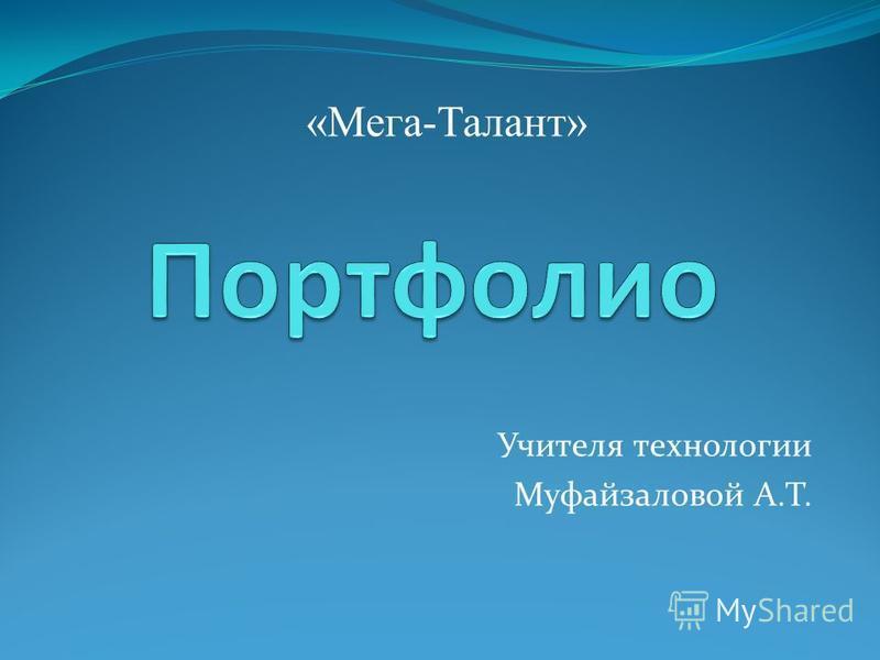 Учителя технологии Муфайзаловой А.Т. «Мега-Талант»