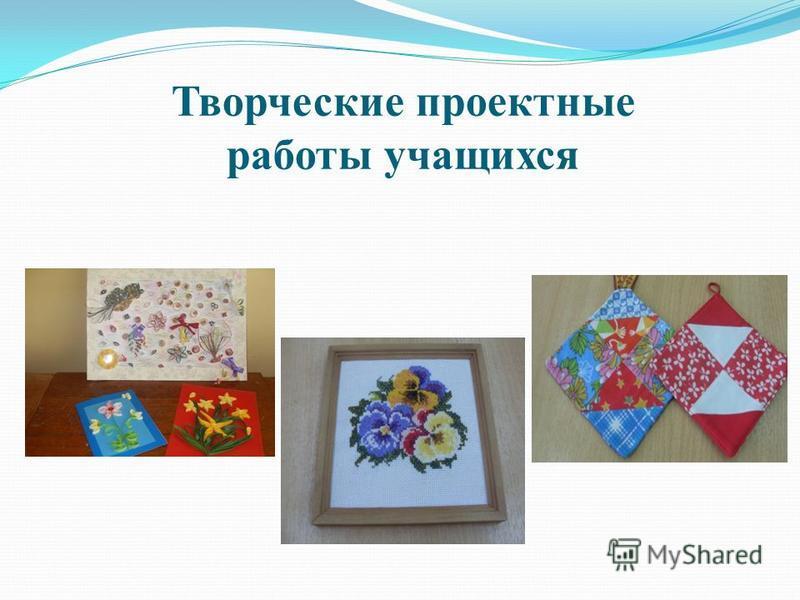 Творческие проектные работы учащихся
