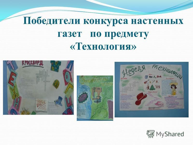 Победители конкурса настенных газет по предмету «Технология»