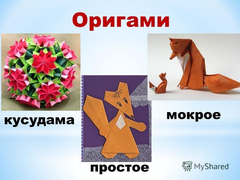Оригами кусудама мокрое простое