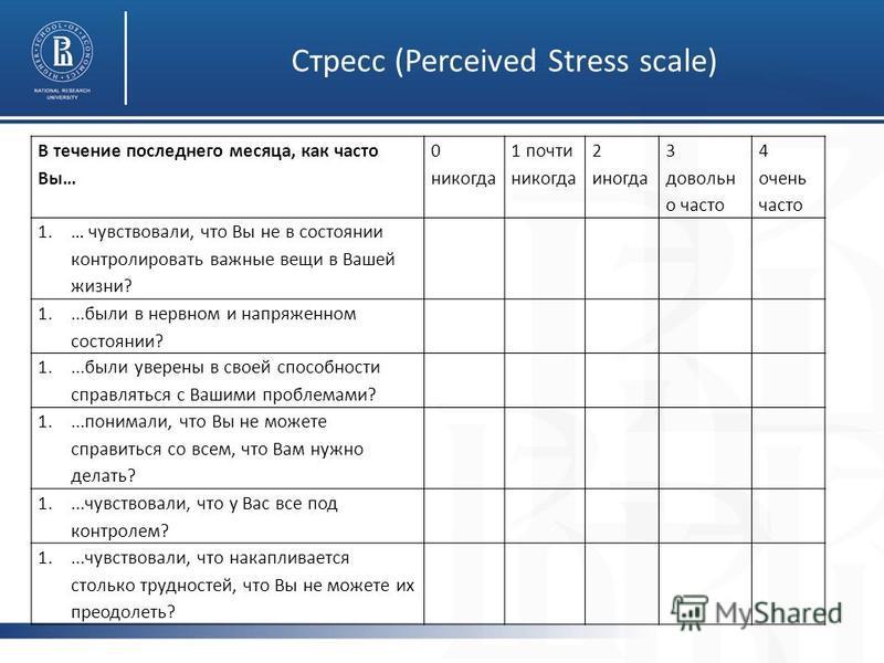 Стресс (Perceived Stress scale) В течение последнего месяца, как часто Вы… 0 никогда 1 почти никогда 2 иногда 3 довольн о часто 4 очень часто 1.… чувствовали, что Вы не в состоянии контролировать важные вещи в Вашей жизни? 1....были в нервном и напря