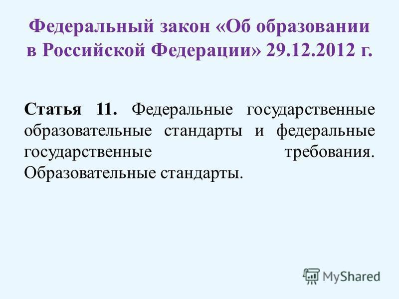 Федеральный закон «Об образовании в Российской Федерации» 29.12.2012 г. Статья 11. Федеральные государственные образовательные стандарты и федеральные государственные требования. Образовательные стандарты.