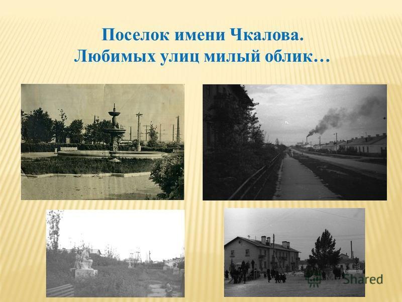 Поселок имени Чкалова. Любимых улиц милый облик…
