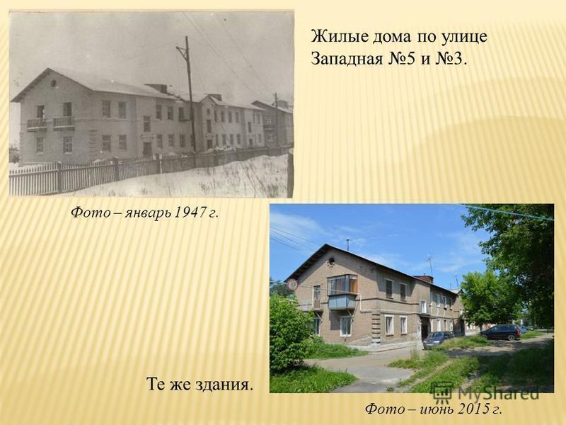 Жилые дома по улице Западная 5 и 3. Те же здания. Фото – январь 1947 г. Фото – июнь 2015 г.