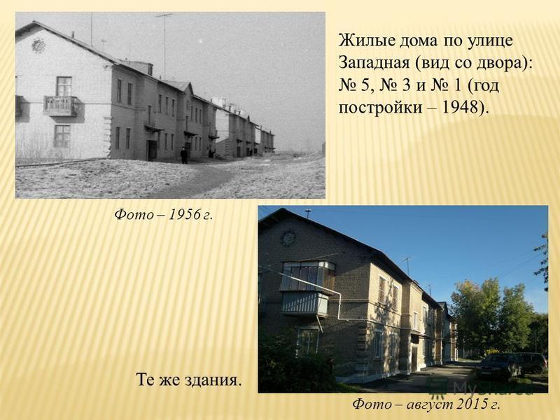 Фото – 1956 г. Жилые дома по улице Западная (вид со двора): 5, 3 и 1 (год постройки – 1948). Те же здания. Фото – август 2015 г.