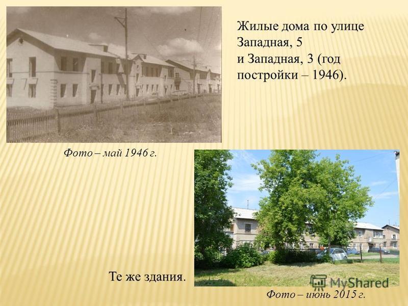 Жилые дома по улице Западная, 5 и Западная, 3 (год постройки – 1946). Те же здания. Фото – май 1946 г. Фото – июнь 2015 г.