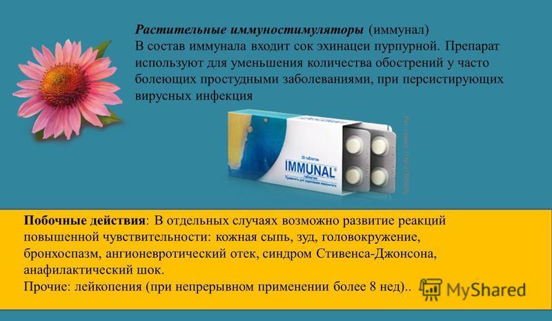 презентация на тему иммуностимуляторы