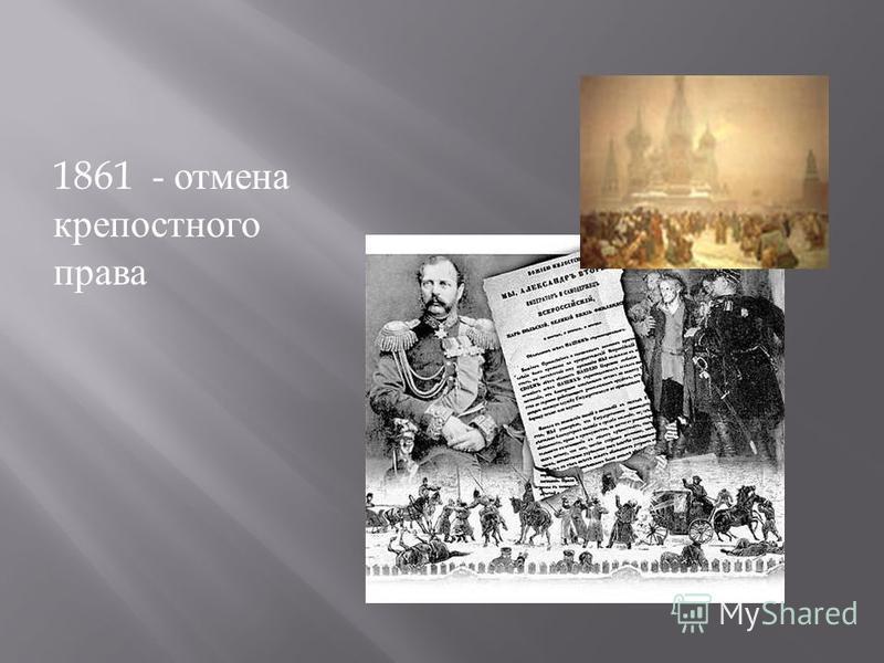 1861 - отмена крепостного права