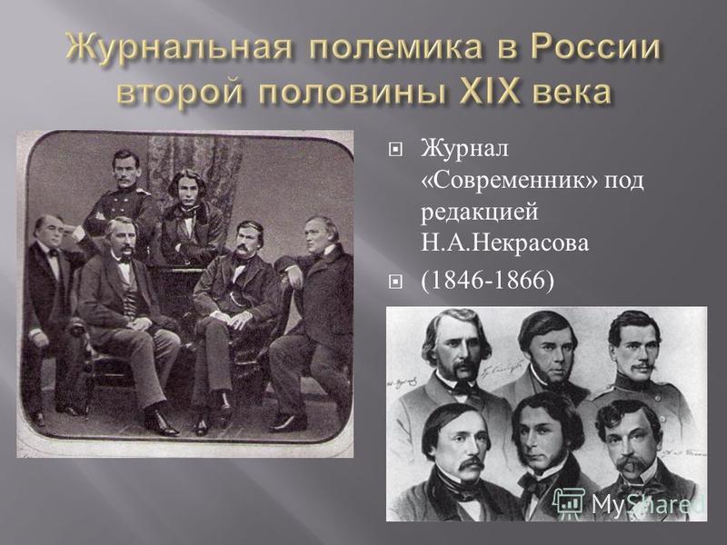 Журнал « Современник » под редакцией Н. А. Некрасова (1846-1866)