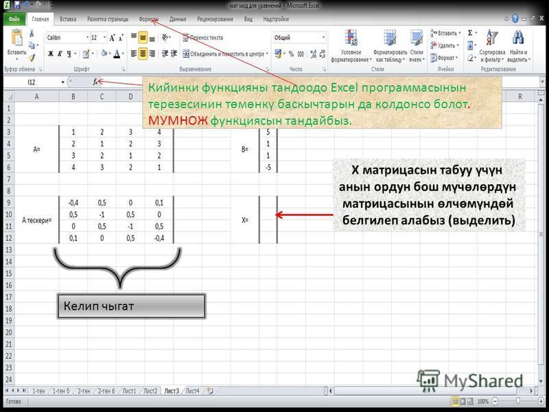 Келип чыгат Кийинки функцияны тандоодо Excel программасынын терезесинин төмөнкү баскычтарын да колдонсо болот. МУМНОЖ функциясын тандайбыз.
