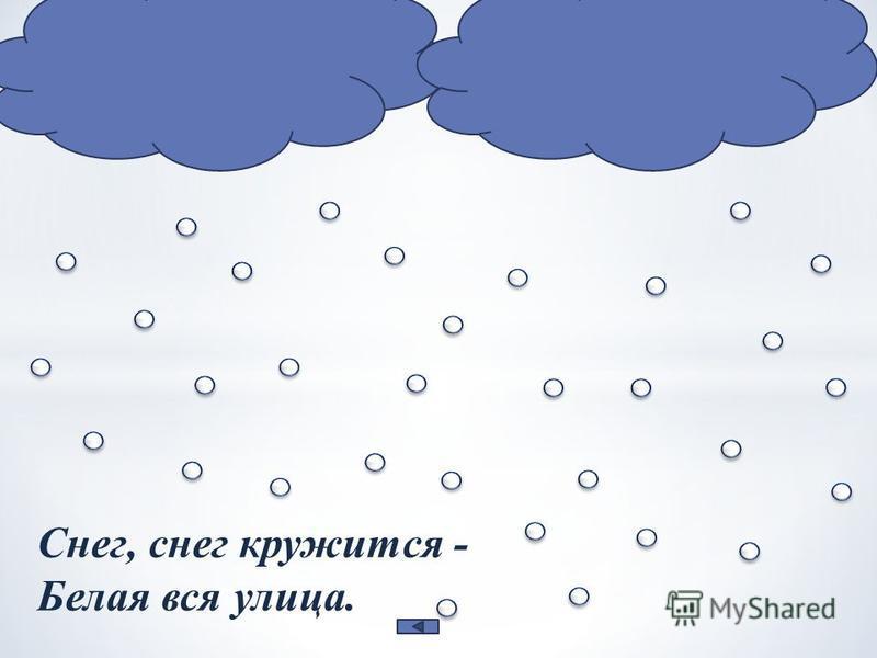 Снег, снег кружится - Белая вся улица.