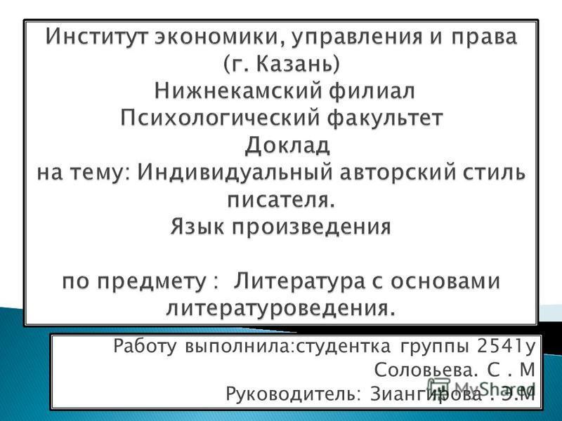 Работу выполнила:студентка группы 2541 у Соловьева. С. М Руководитель: Зиангирова. Э.М