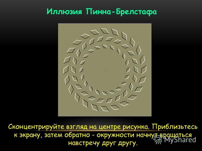 Иллюзия Пинна-Брелстафа Сконцентрируйте взгляд на центре рисунка. Приблизьтесь к экрану, затем обратно - окружности начнут вращаться навстречу друг другу.