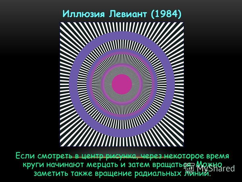 Иллюзия Левиант (1984) Если смотреть в центр рисунка, через некоторое время круги начинают мерцать и затем вращаться. Можно заметить также вращение радиальных линий.