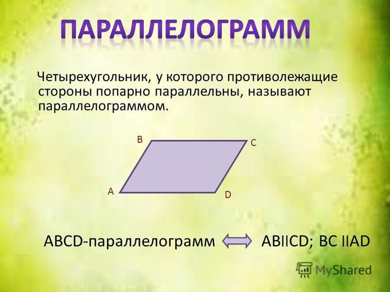 Четырехугольник, у которого противолежащие стороны попарно параллельны, называют параллелограммом. А В С D ABCD-параллелограмм AB ׀׀ CD; BC ׀׀ AD