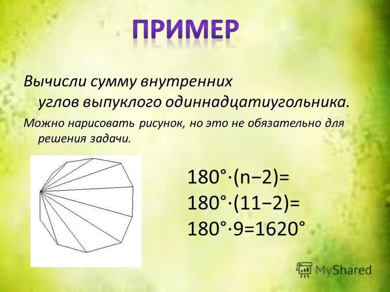 Вычисли сумму внутренних углов выпуклого одиннадцатиугольника. Можно нарисовать рисунок, но это не обязательно для решения задачи. 180° (n2)= 180° (112)= 180° 9=1620°