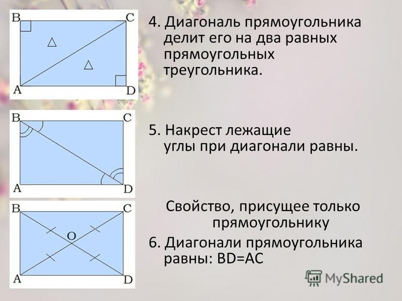 4. Диагональ прямоугольника делит его на два равных прямоугольных треугольника. 5. Накрест лежащие углы при диагонали равны. Свойство, присущее только прямоугольнику 6. Диагонали прямоугольника равны: BD=AC