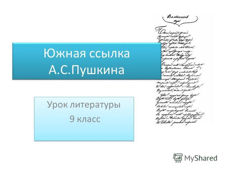 Южная ссылка А.С.Пушкина Урок литературы 9 класс Урок литературы 9 класс