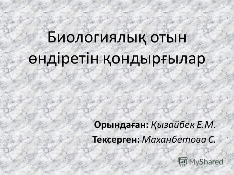 Биологиялық отын өндіретін қондырғылар Орындаған: Қызайбек Е.М. Тексерген: Маханбетова С.