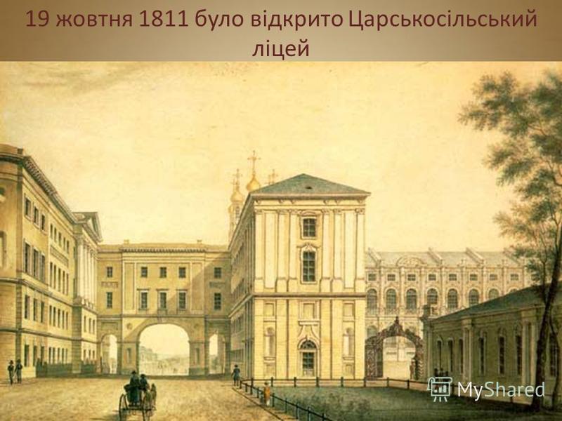 19 жовтня 1811 було відкрито Царськосільський ліцей